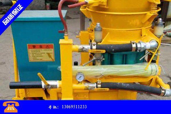 洮南市混凝土噴射機價格產品的選擇和使用秘