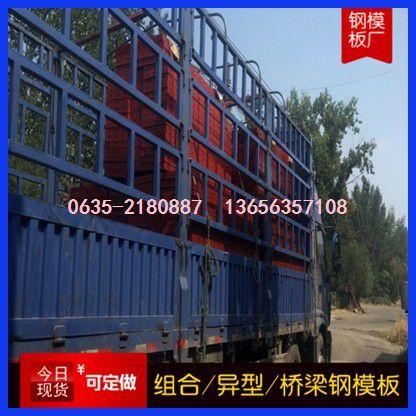 華陰市方柱鋼模板廠家質量過硬