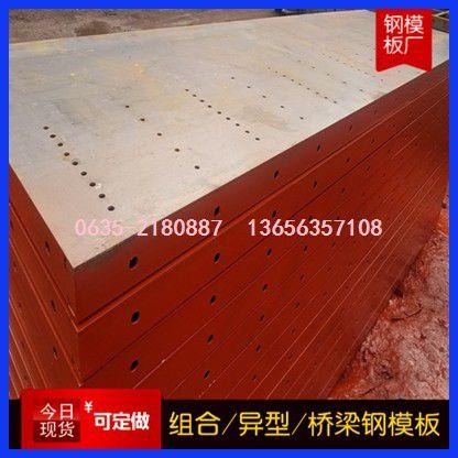 靖江市加工钢模板加工你怎么想