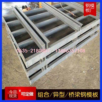 麗江市雨棚鋼模板價格報價綜述