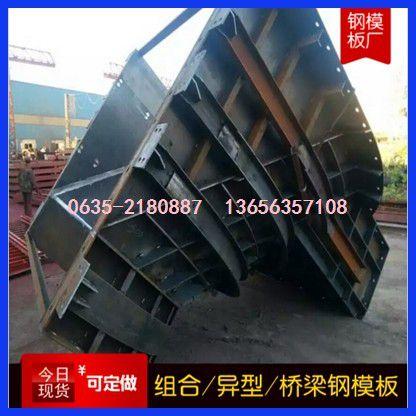 盐城阜宁县挂篮钢模板多少钱高品质