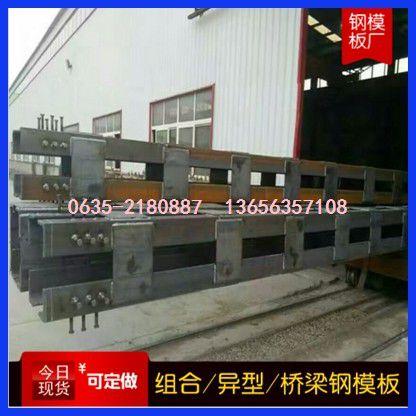菏泽鄄城县组合钢模板定做新报价