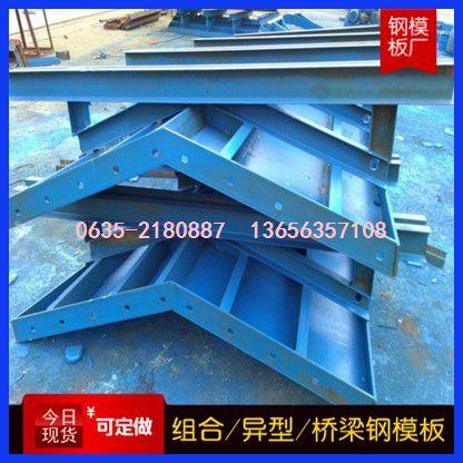 红河哈尼族彝族石屏县桥梁钢模板定做供货商欢迎您