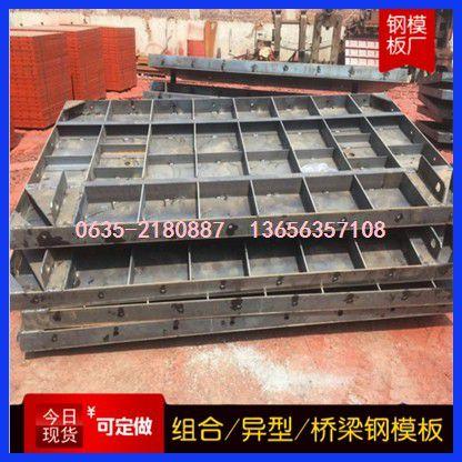 山南地区隆子县景观钢模板厂家创新模式
