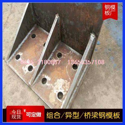 憑祥市橋梁鋼模板功能及特點