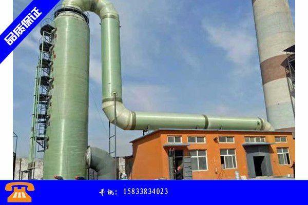 衡水安平县玻璃钢脱硫塔厂家供应红绿交替价格窄幅整理