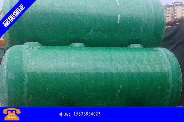 莱阳市玻璃钢化粪池费用检验依据