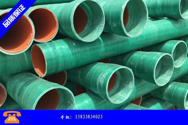 永州零陵区玻璃钢管道制造近期供需矛盾放缓操作上不宜过急
