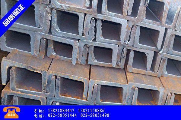 徐州睢宁县q235镀锌槽钢价格达到的高点