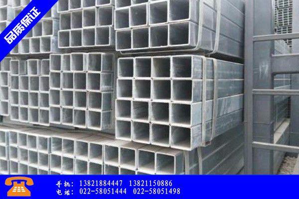 临沧临翔区镀锌方管价格表功能及特点
