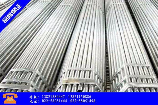 信阳商城县热镀锌钢管新价格行业知识