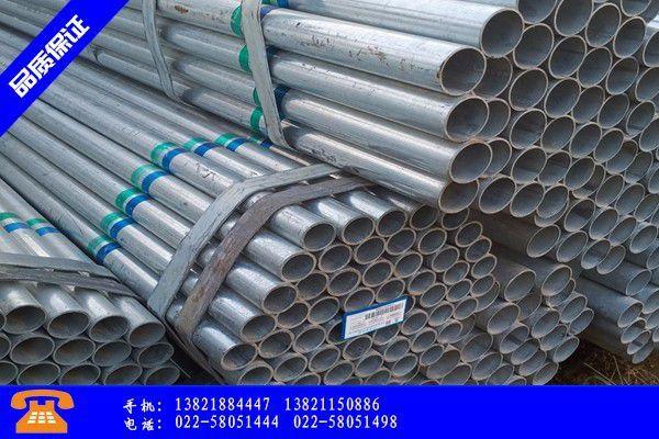 韩城市热镀锌钢管6跌产品涨又蒙圈
