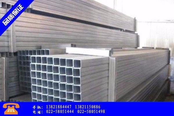 楚雄彝族自治州国标热镀锌方管标准厂着力构建和谐企业