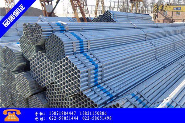 洛陽嵩縣熱鍍鋅鋼管新價格高價值