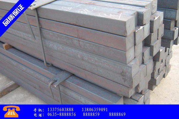 昆明官渡区冷拔方钢供应价格执行标准