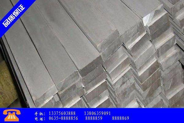 眉山东坡区冷拉扁钢多少钱 米行业运行平稳产销衔接基本正常