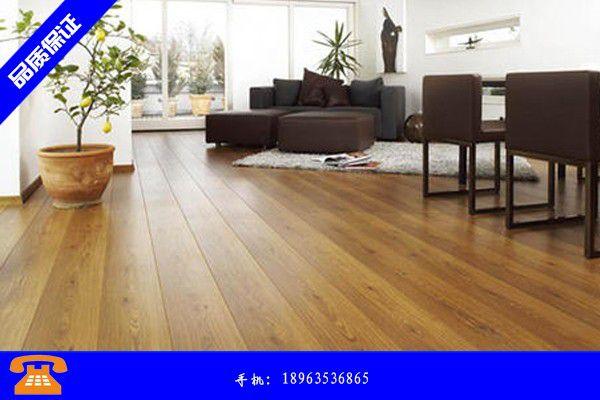 广州市工程木地板产品的选择和使用秘籍