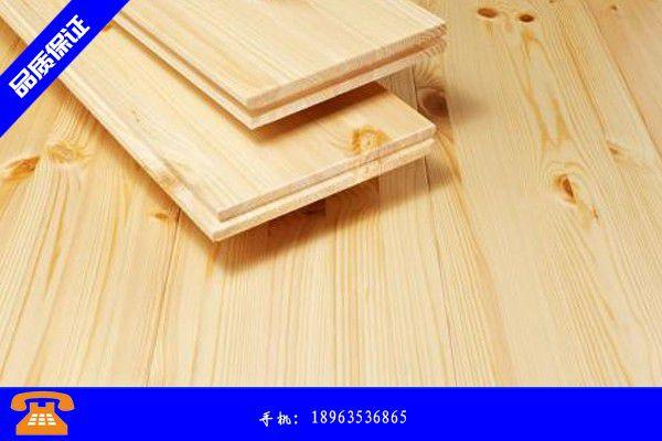 凉山彝族冕宁县进口木地板品牌质量管理