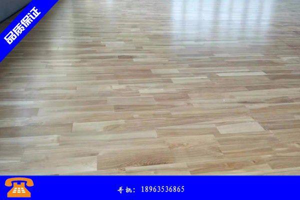 怎样选择木地板