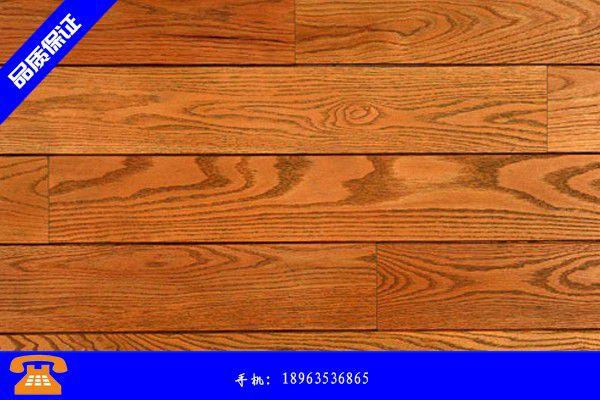 宝鸡眉县哪家木地板好