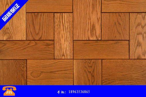 通化辉南县实木环保地板行业体系
