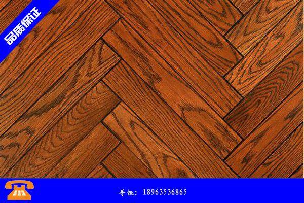 阜新木地板优惠活动近期成本报价
