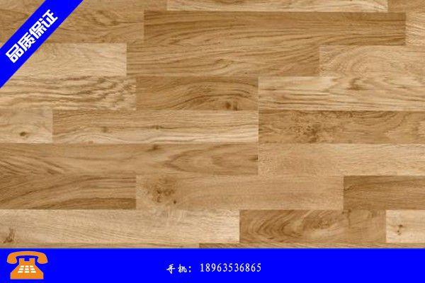 牡丹江东宁县那种木地板好些铸造辉煌