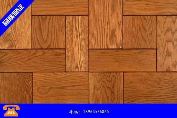 永州木地板的品牌厂库存增加专业市场银十泡汤