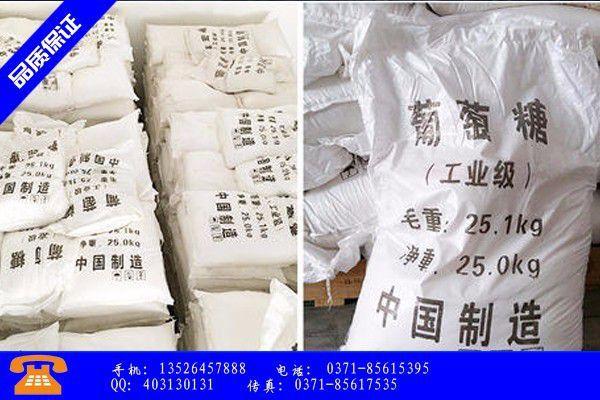 青海省工业葡萄糖多少钱阻力重重金九银十难以预料