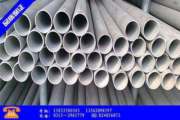 额尔古纳市不锈钢管304壁厚近期行情外需不稳内需不振