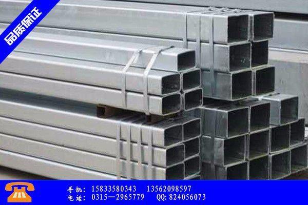 慶陽市鍍鋅管材發展趨勢預測