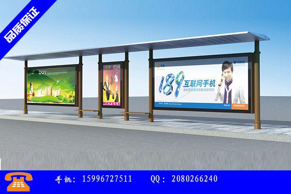 辛集市公交电子站台