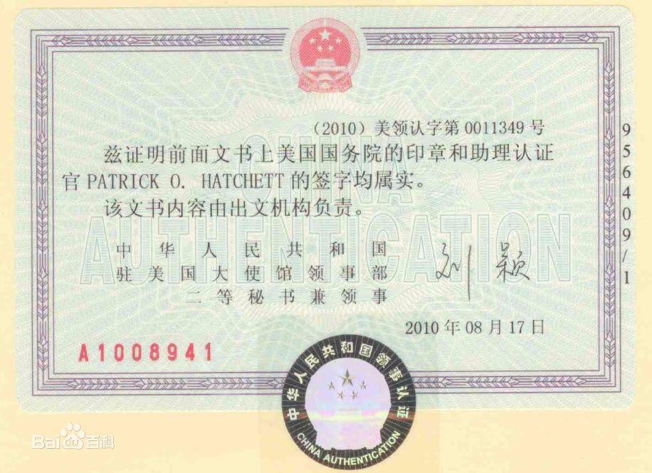 长治国际公证认证代办公司