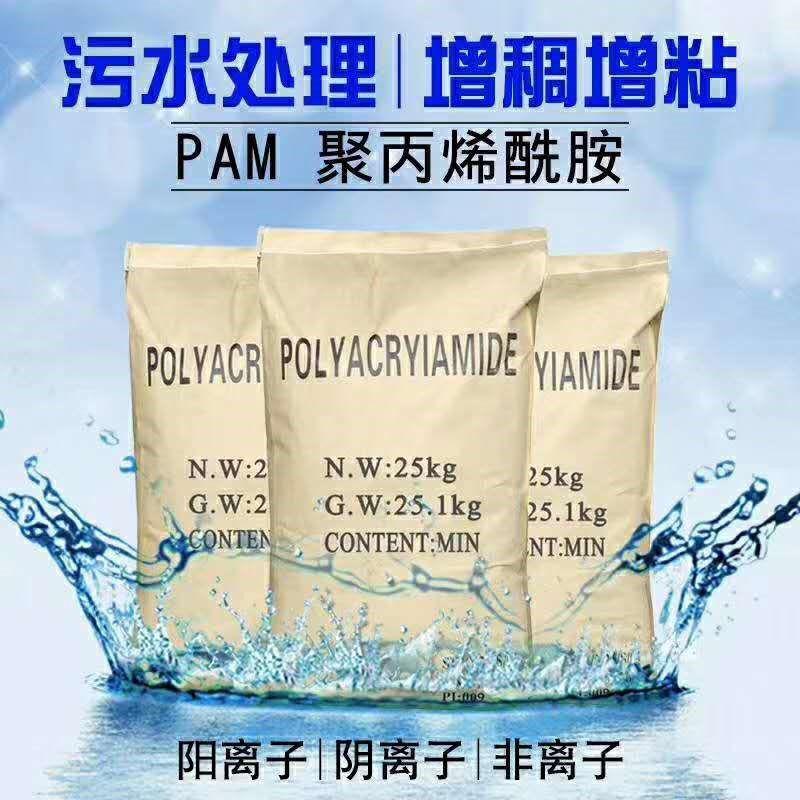 毕节污水处理pac与pam的使用流程配送服务