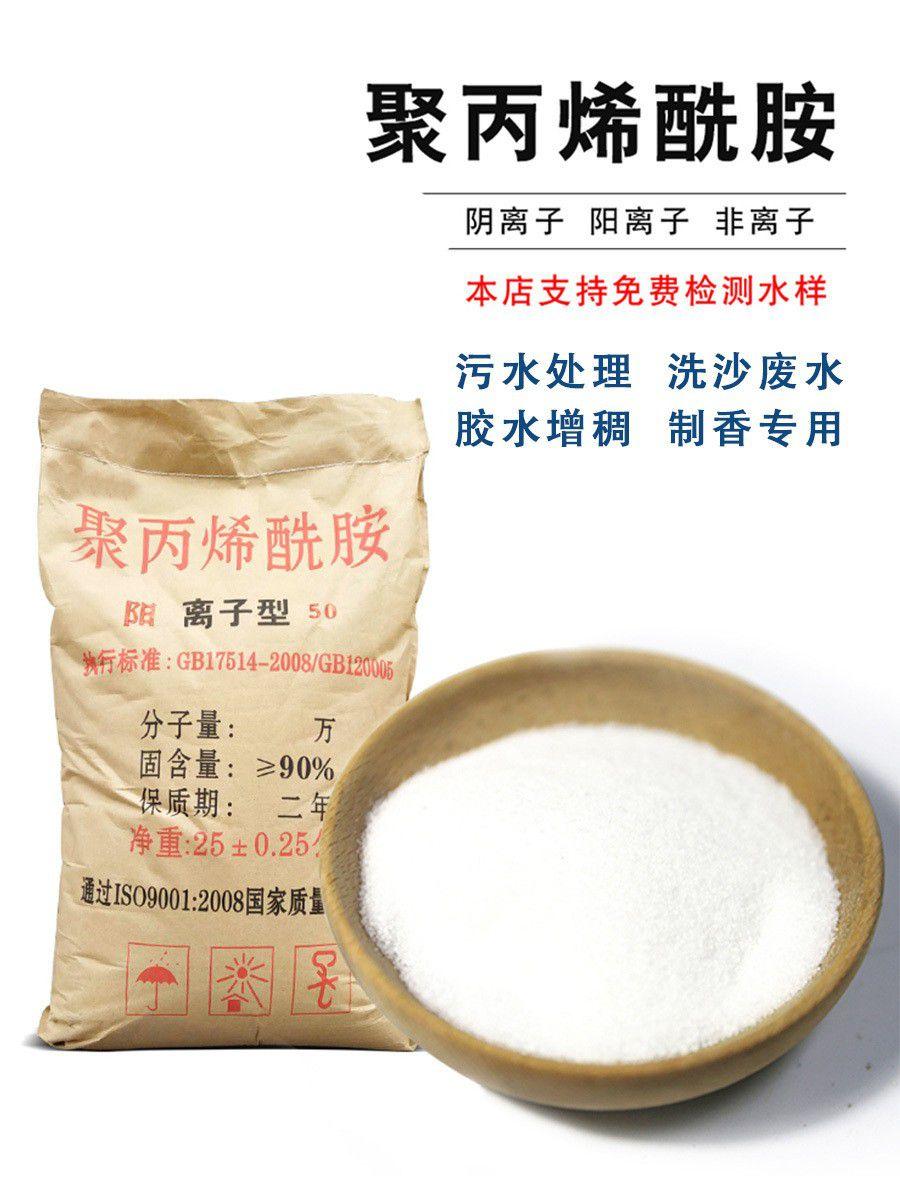 聚丙烯酰胺pac