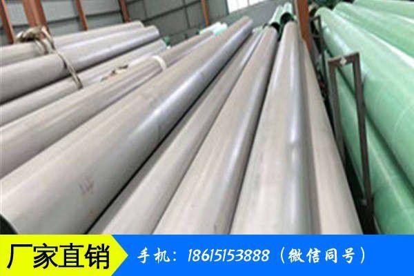 南安市不銹鋼316l管價格下跌是為了更好的上漲