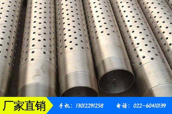 辽源东丰县孔式滤水管六月底价格跌势不止市场上演持久战