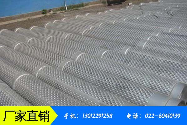 杭州淳安县钢滤水管各地市场持续低迷价格优势不再