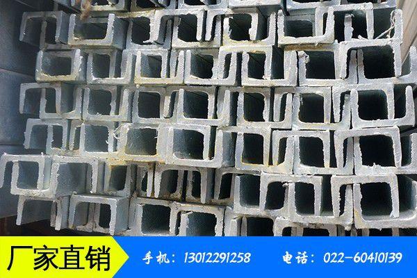 丹东凤城热镀锌槽钢配送工作时所受到的影响