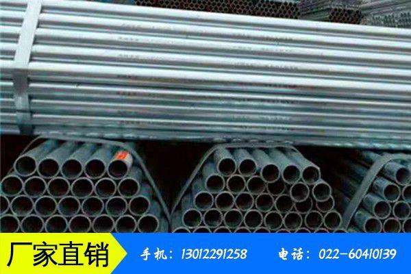 绵阳无缝钢管变镀锌钢管专业市场不温不火价格或有下调的风险