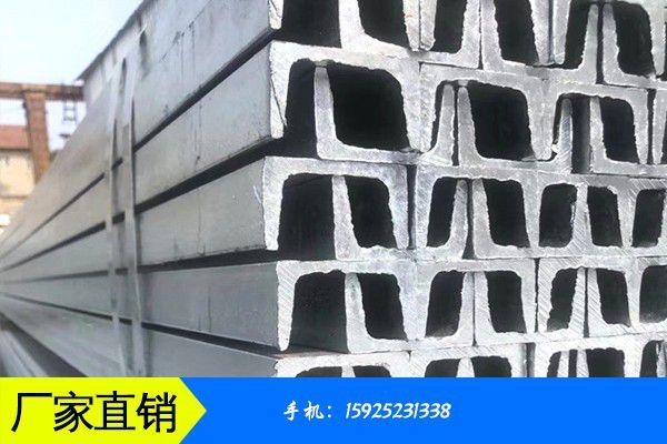 廊坊大城县槽钢固定的特点及常用规格