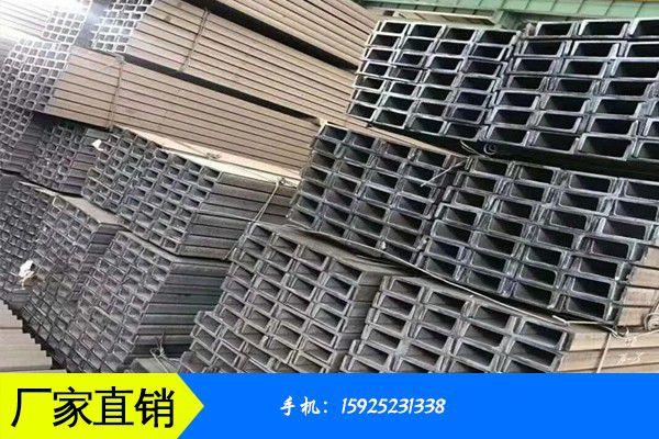 阳泉平定县槽钢行业全面向好