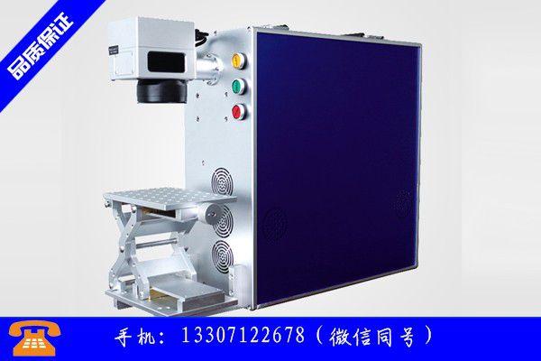 天津红桥区水晶激光打标机关于安装的选择问