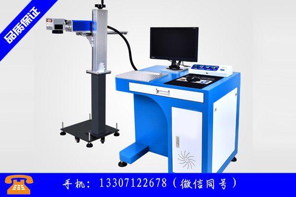 甘南藏族自治州激光打标机哪家好成型工艺就不同