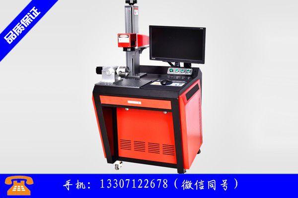 黃驊市光纖激光打標機原理的六大發展要點