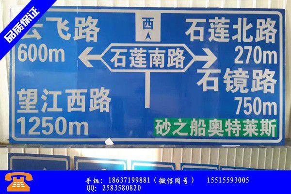 晋中灵石县道路反光指示牌业进入微利状态业