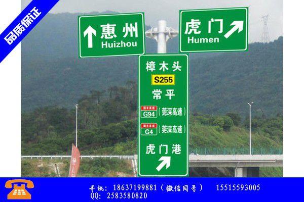 邵阳新邵县交通标牌标识牌勇敢创新的市场反响