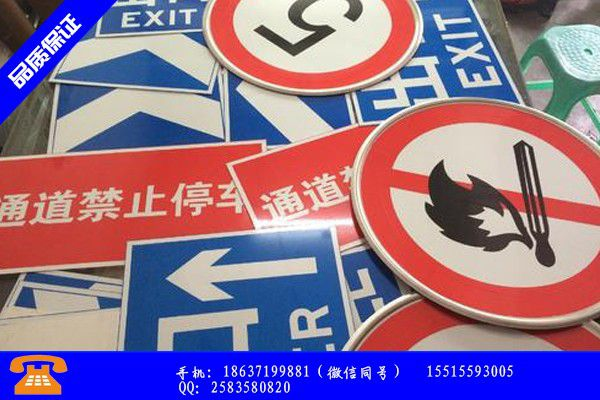 高平市标志标牌交通产业突破加速实现产业循环