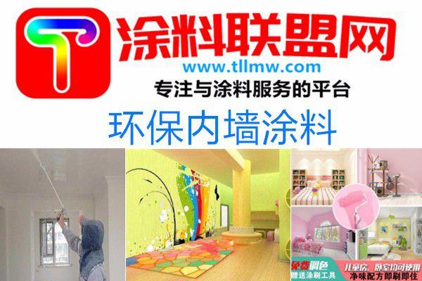 黔东南苗族侗族自治州中国涂料网生产厂家