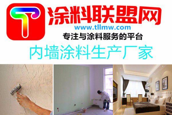 惠安县油漆涂料网实力厂家